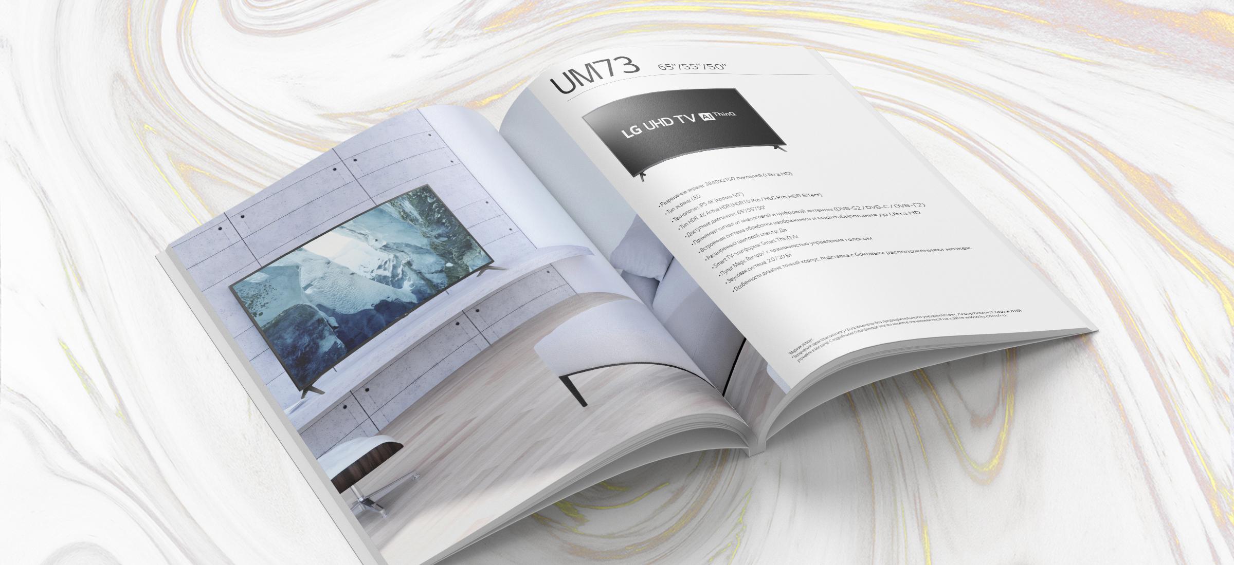 Дизайн и верстка каталога LG