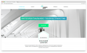 Landing Page Sovzond Center